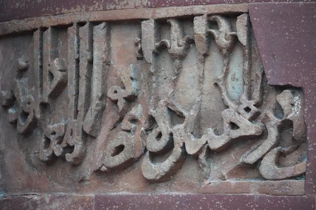Historisch oud urdu-taalbeeld