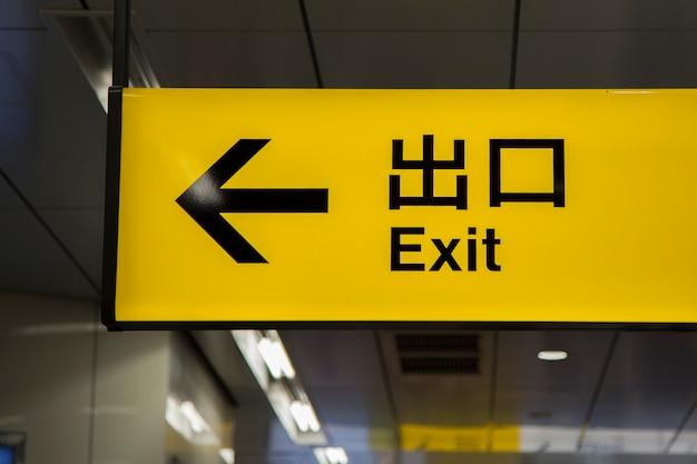 Japans uitgangsteken