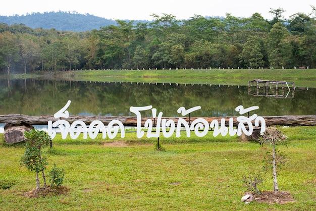 Jedkod pongkonsao natural study and eco center, weelderig park met een bezoekerscentrum, tentplaatsen aan het meer, hutten en wilde konijnen in saraburi, thailand.