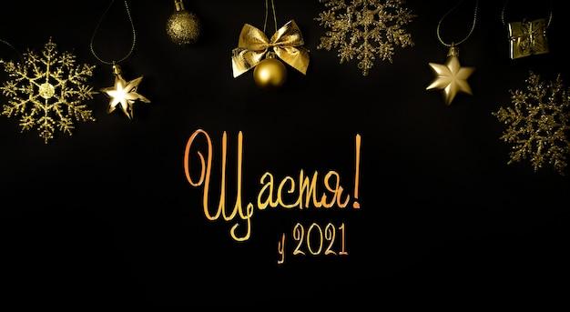 Kerst zwarte achtergrond gouden decoraties nieuwjaar oekraïense tekst geluk wenskaart