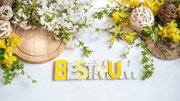 Mooie compositie met lentebloemen voor moederdag, en een houten inscriptie beste moeder.