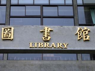 Openbare bibliotheek gebouw, venster