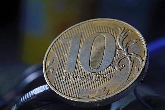 Russische munt met een waarde van 10 roebel (omgekeerd) tegen de achtergrond van andere russische roebels van verschillende coupures. macro.