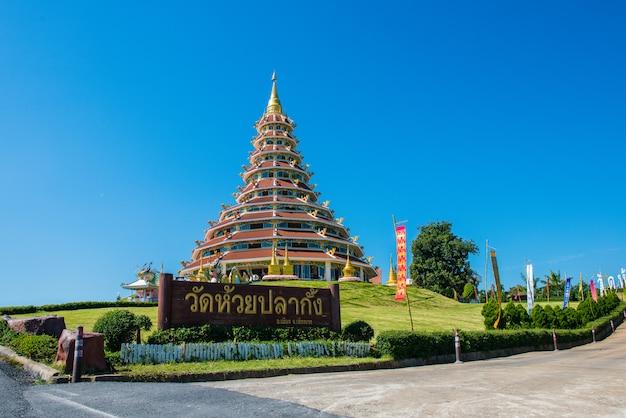 The nine-story pagoda van wat huai plakang