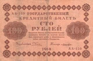 Vintage bankbiljet rusland geschiedenis