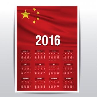 2016 kalender van de volksrepubliek china