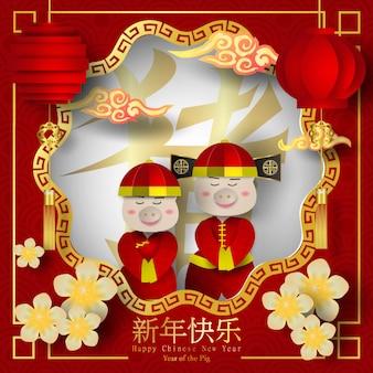 2019 gelukkig chinees nieuwjaar van de karakters van het varken
