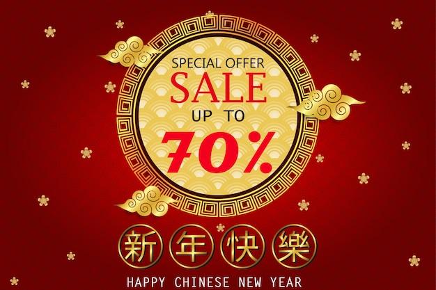 2019 gelukkig chinees nieuwjaar