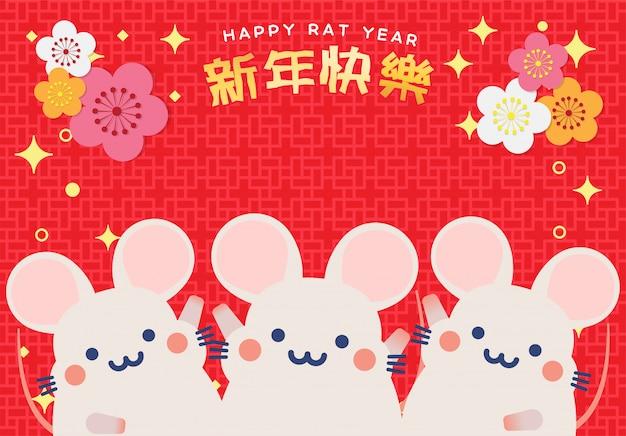 2020 chinees dierenriemjaar ratten achtergrondvector