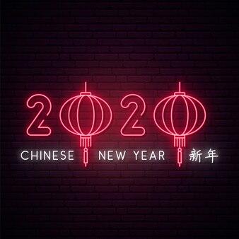 2020 chinees nieuwjaar neon groet banner.