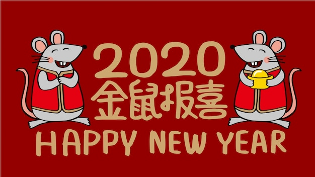 2020 chinees nieuwjaar rat year illustratie, chinese vertaling: rat year is the best