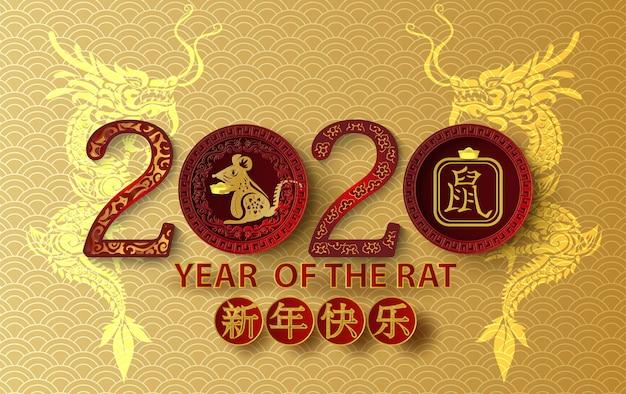 2020 gelukkig chinees nieuwjaar vertaling van de rat