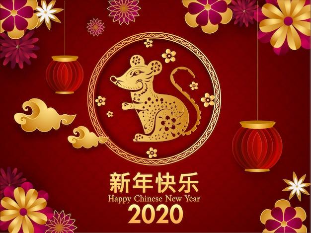 2020 happy chinese nieuwjaar wenskaart
