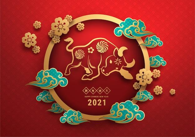 2021 chinees nieuwjaar wenskaart sterrenbeeld met papier knippen. jaar van de ox. gouden en rode sieraad. concept voor sjabloon voor spandoek vakantie, decor element. vertaling: gelukkig chinees nieuwjaar 2021,
