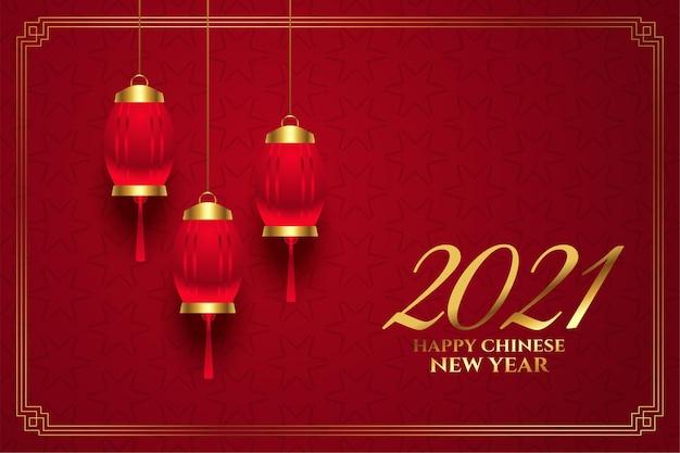 2021 gelukkig chinees nieuwjaar met klassiek rood