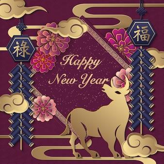 2021 gelukkig chinees nieuwjaar van os gouden paars reliëf bloem vuurwerk wolk en lente couplet.