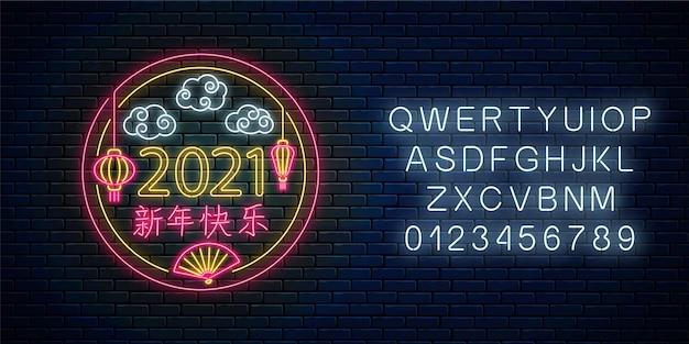 2021 gelukkig chinees nieuwjaar van witte os met alfabet in neonstijl.