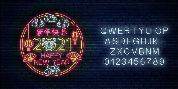 2021 gelukkig chinees nieuwjaar van witte stier wenskaart ontwerp met alfabet in neon stijl.