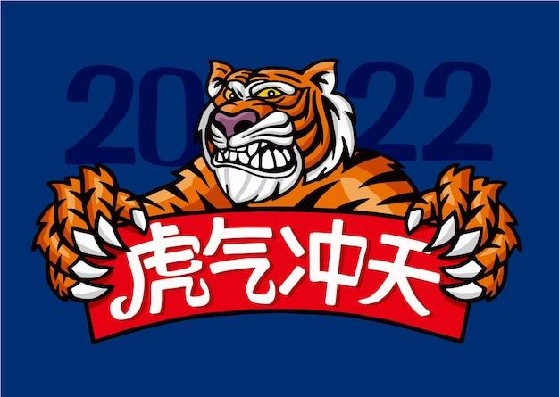 2022 chinees jaar van de tijger nieuwjaarswenskaart