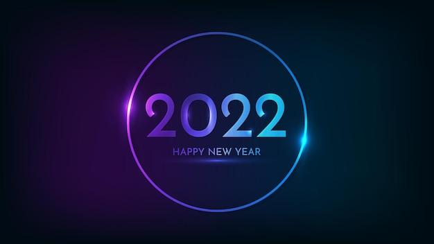 2022 gelukkig nieuwjaar neon achtergrond. neon rond frame met glanzende effecten voor kerstvakantie wenskaart, flyers of posters. vector illustratie