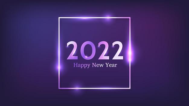 2022 gelukkig nieuwjaar neon achtergrond. neon vierkant frame met glanzende effecten voor kerstvakantie wenskaart, flyers of posters. vector illustratie