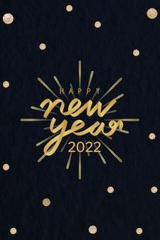 2022 gouden glitter gelukkig nieuwjaar esthetische seizoensgroeten tekst op zwarte achtergrond vector