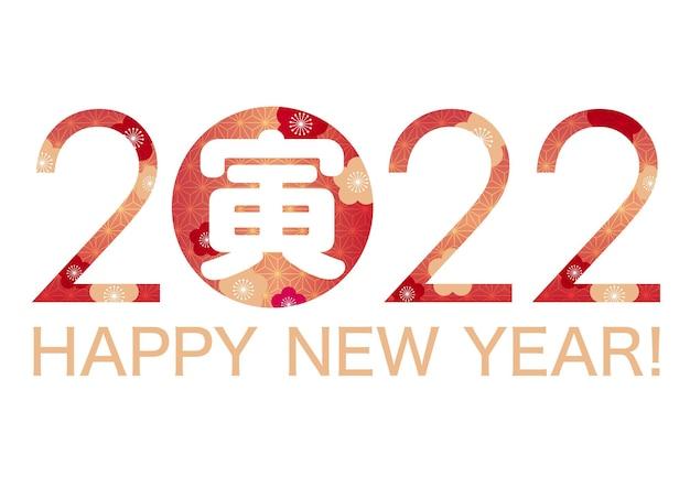 2022 het jaar van de tijger-logo versierd met japanse vintage patronen