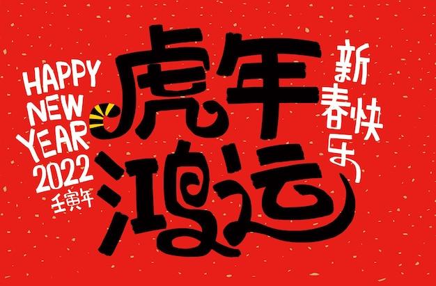 2022 lunar new year jaar van de tijger chinese vertaling het jaar van de tijger is het beste