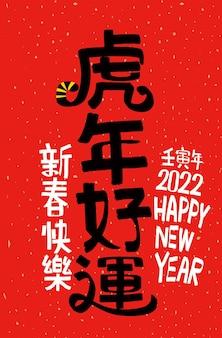 2022 maannieuwjaar jaar van de tijger