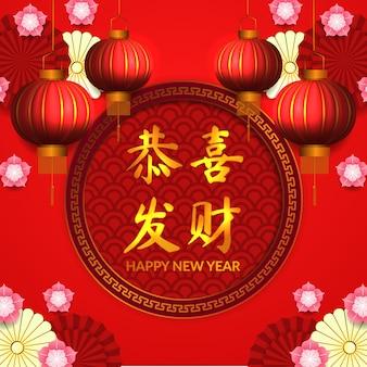 3d rode hangende lantaarn met bloembloei met traditiepatroon