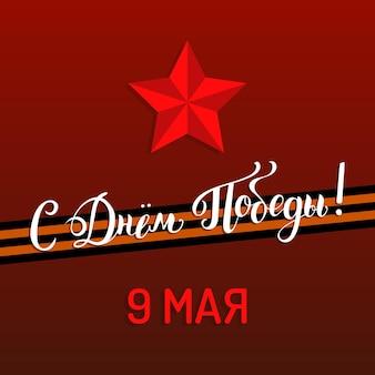 9 mei hand getekend achtergrond met belettering. wenskaartconcept met rode ster en lint van st.george. russische vertaling van de inscriptie happy victory day.