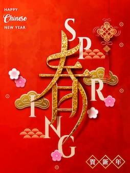 Aantrekkelijk chinees nieuwjaarsontwerp met glittereffect geïsoleerd op rode achtergrond