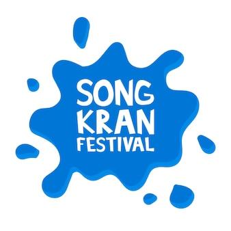 Abstracte achtergrond songkran festival: het water splash festival. vectorillustratie.