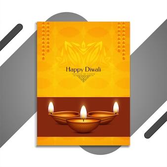 Abstracte gelukkige diwali-festival gele brochure