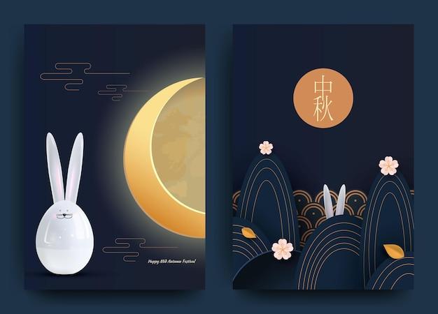 Abstracte kaarten, bannerontwerp met traditionele chinese cirkelspatronen die de volle maan, herfstbladeren vertegenwoordigen vectorillustratie