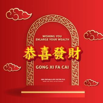 Ancient gate chinees nieuwjaar gong xi fa cai wensen dat u uw rijkdom vergroot tekst effect bewerkbare lettertype