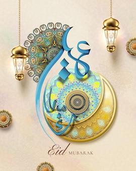 Arabesk bloemenpatroon en hangende lantaarns met eid mubarak-kalligrafie betekent prettige vakantie
