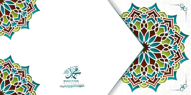 Arabesk islamitische sier mandala achtergrond voor mawlid al nabi met arabisch patroon