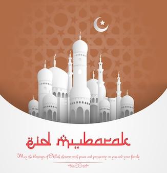 Arabische eid mubarak-kalligrafie
