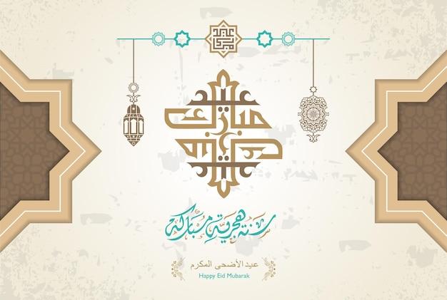Arabische islamitische kalligrafie van tekst happy eid islamitische kalligrafie van tekst eid mubarak