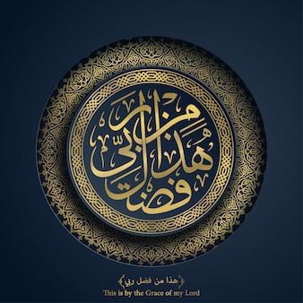 Arabische kalligrafie dit is door mijn genade van mijn heer