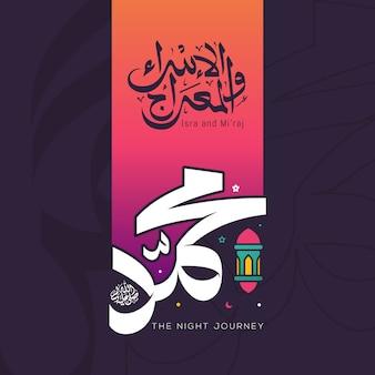Arabische kalligrafie isra en miraj profeet mohammed