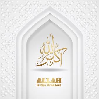 Arabische kalligrafie van