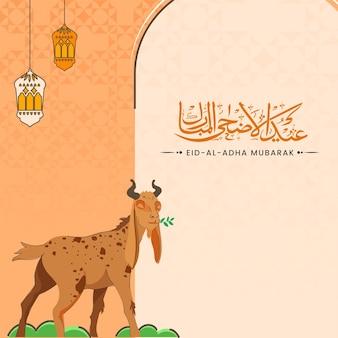 Arabische kalligrafie van eid-al-adha mubarak met geit dier