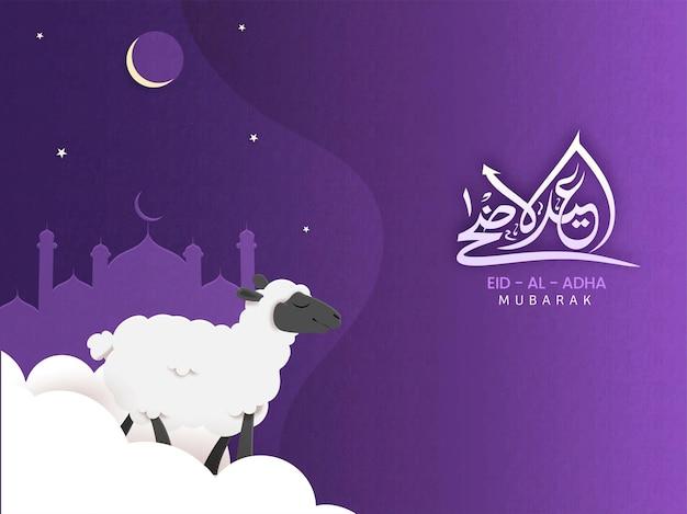 Arabische kalligrafie van eid-al-adha mubarak met witte schapen