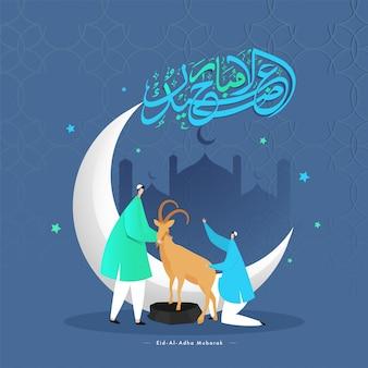 Arabische kalligrafie van eid-al-adha mubarak-tekst met halve maan, silhouetmoskee, sterren en moslimmannen met een bruine geit op blauwe islamitische patroonachtergrond.
