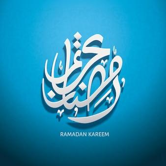 Arabische kalligrafie voor ramadan kareem, lichtblauwe achtergrond, witte woorden