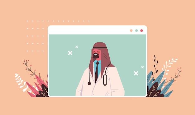Arabische mannelijke arts in webbrowservenster raadplegen patiënt online overleg gezondheidszorg telegeneeskunde medisch advies concept