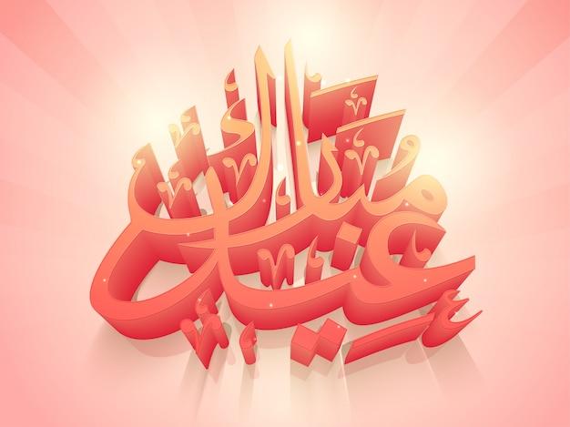 Arabische typografie achtergrond