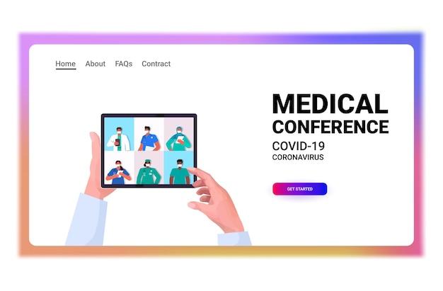 Arts bespreken met collega's van de mixrace tijdens videogesprek op tabletscherm medische conferentie online communicatie concept horizontale portret vectorillustratie